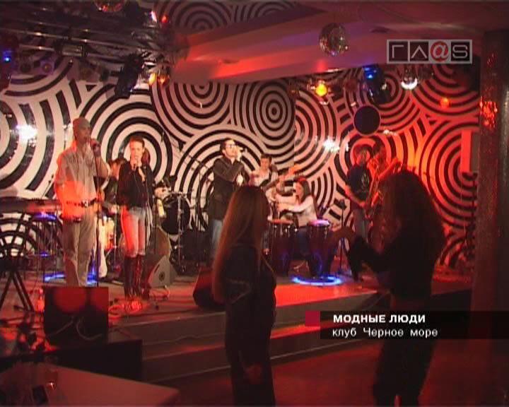 Казино ЧЁРНОЕ МОРЕ // 8 декабря 2005 года