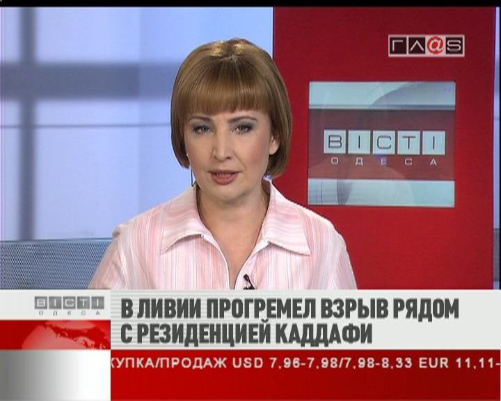 ФЛЕШ-НОВОСТИ за 07 июня 2011
