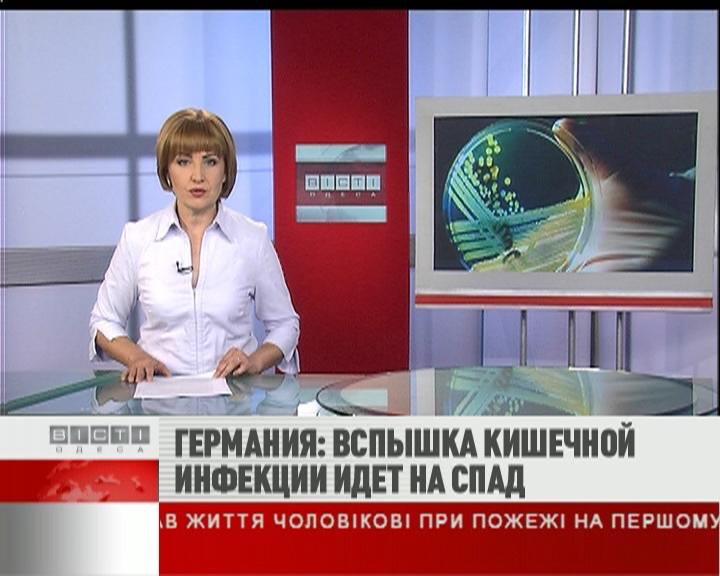ФЛЕШ-НОВОСТИ за 08 июня 2011