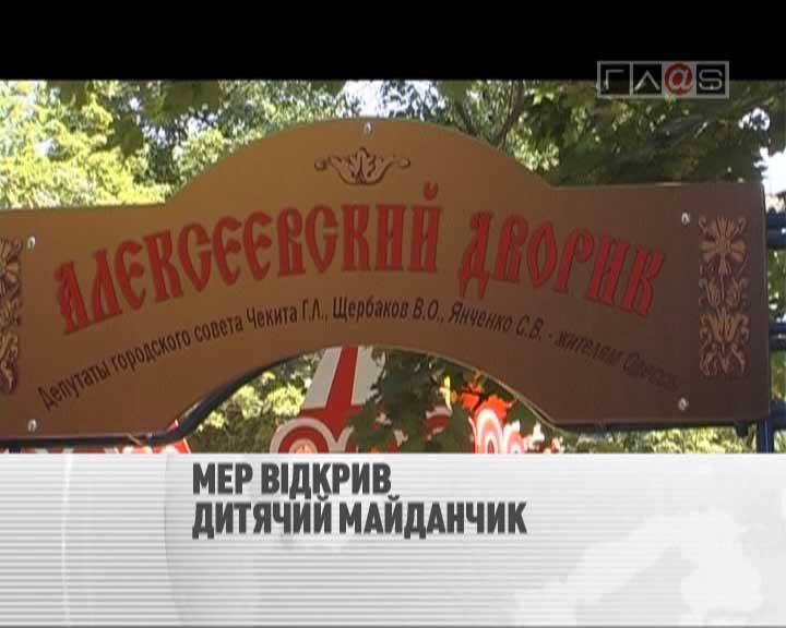 Новая детская площадка на Молдаванке