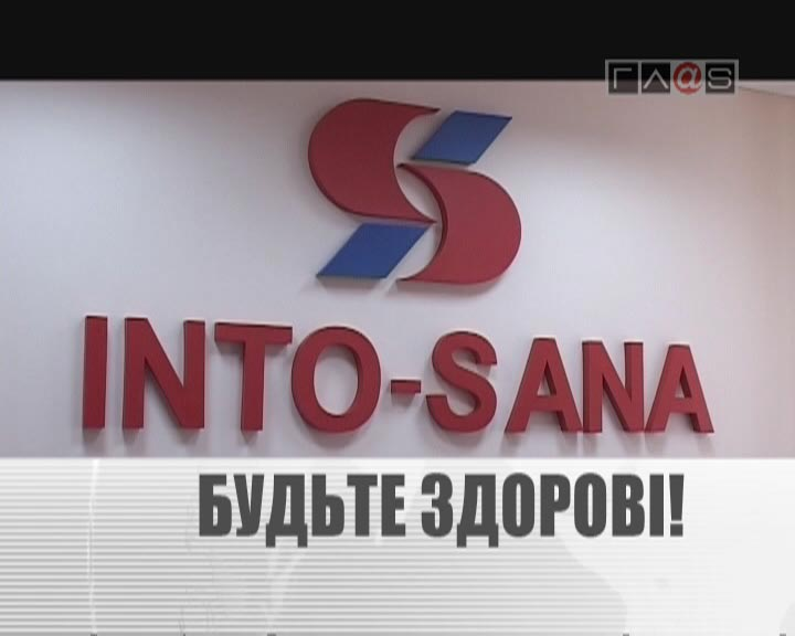 «INTO-SANA» — безоговорочный лидер