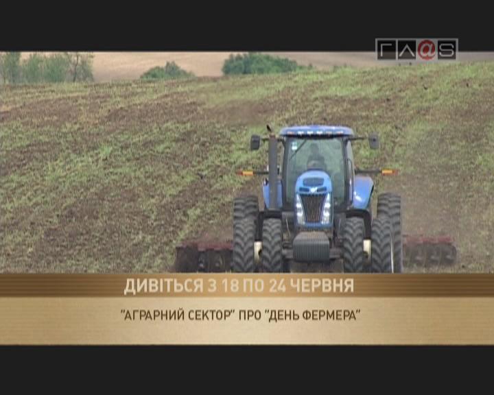«День фермера»