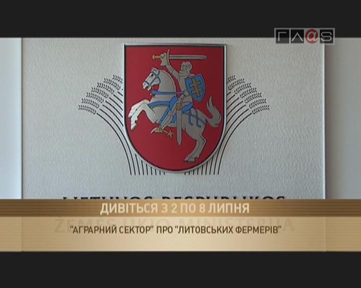 «Литовские фермеры»