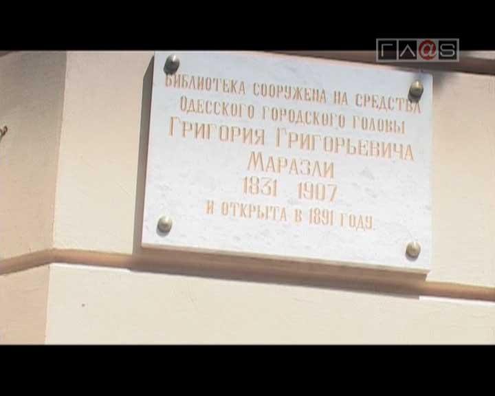 Центральной библиотеке Одессы им. И. Франко — 120 лет