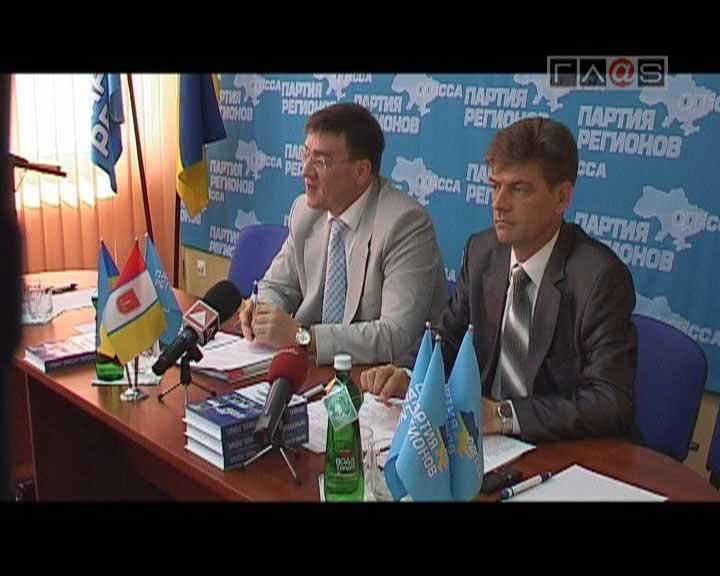 Новые партийные программы Одесских «Регионалов»