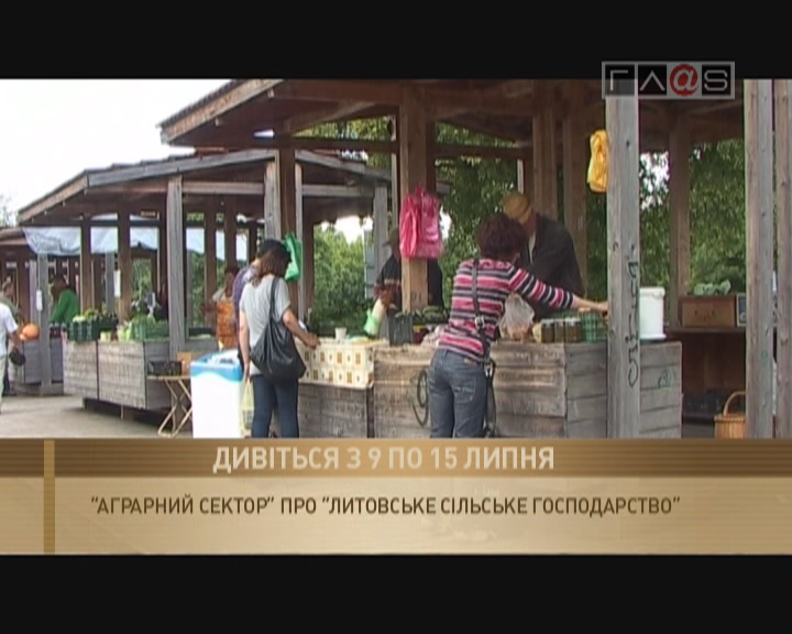 Аграрный сектор