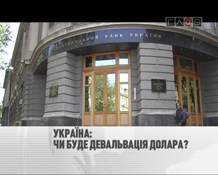 Дефолт в США: будет – не будет? Чем грозит Украине?