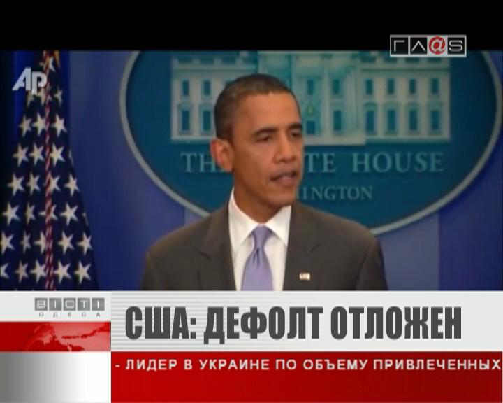 ФЛЕШ-НОВОСТИ за 01 августа 2011