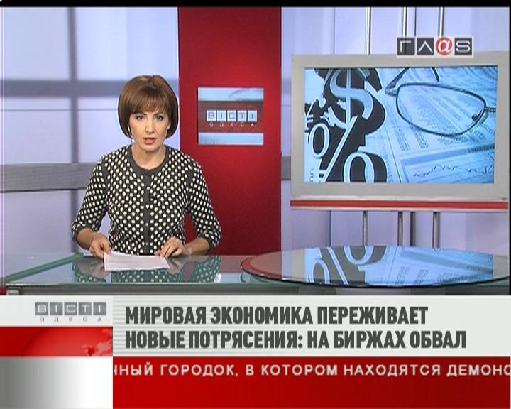 ФЛЕШ-НОВОСТИ за 08 августа 2011