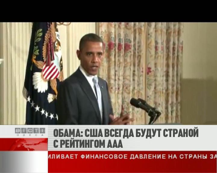 ФЛЕШ-НОВОСТИ за 09 августа 2011