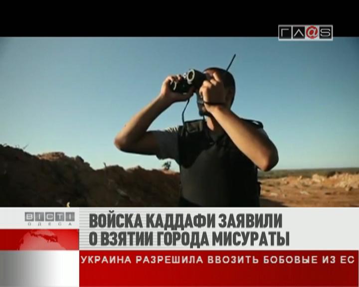 ФЛЕШ-НОВОСТИ за 17 августа 2011