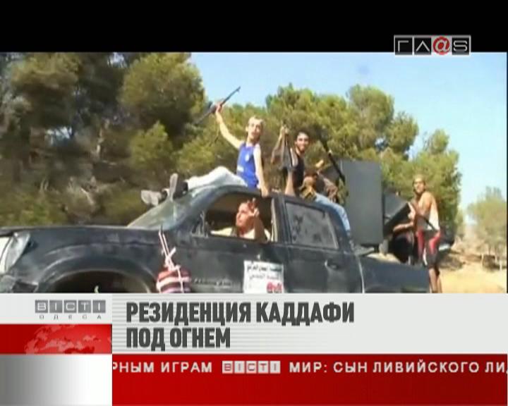 ФЛЕШ-НОВОСТИ за 23 августа 2011