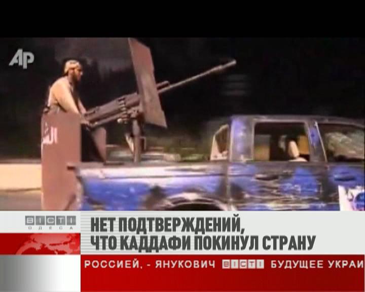 ФЛЕШ-НОВОСТИ за 25 августа 2011