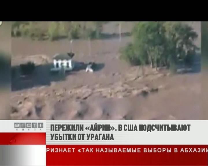 ФЛЕШ-НОВОСТИ за 30 августа 2011
