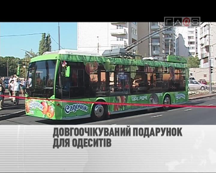 Возобновлен троллейбусный маршрут №12