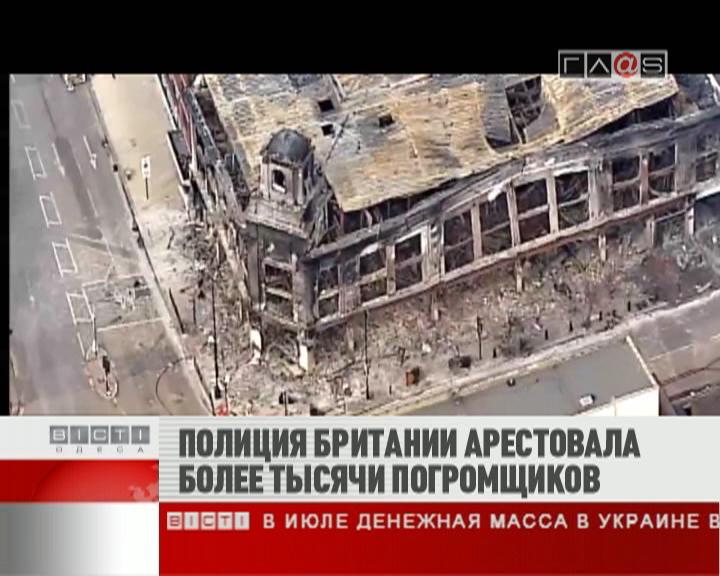 ФЛЕШ-НОВОСТИ за 11 августа 2011