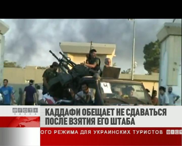 ФЛЕШ-НОВОСТИ за 24 августа 2011