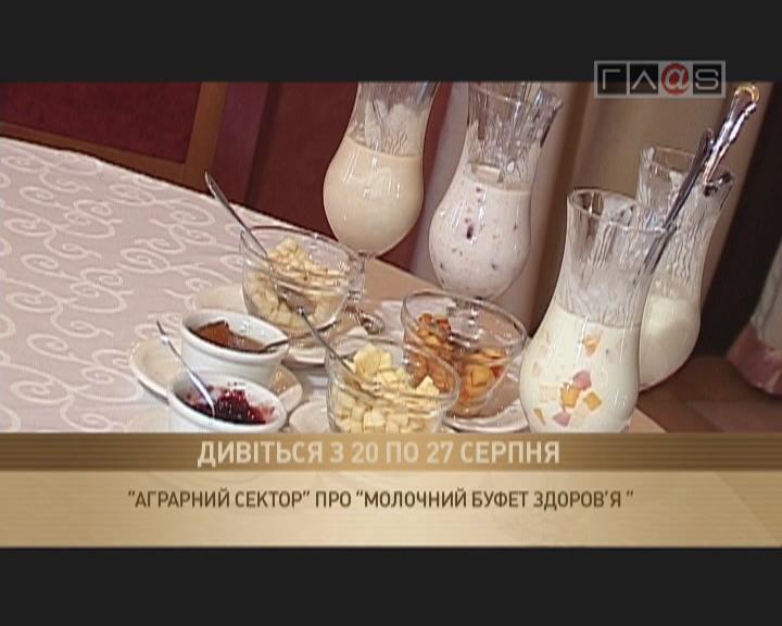 «Молочный буфет»