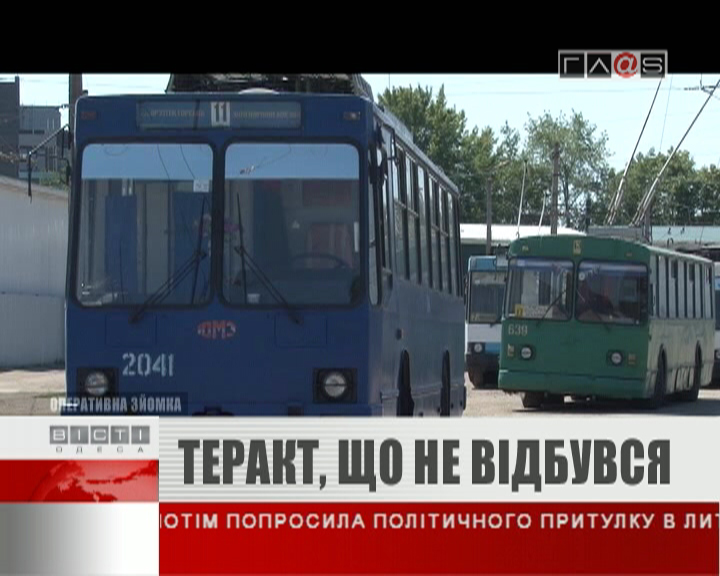 Угроза теракта в Одесском троллейбусном ДЕПО