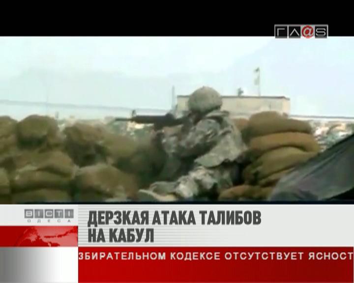 ФЛЕШ-НОВОСТИ за 14 сентября 2011