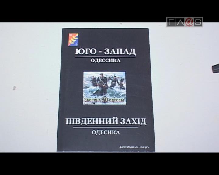 Новый выпуск альманаха «Юго-запад. Одессика»