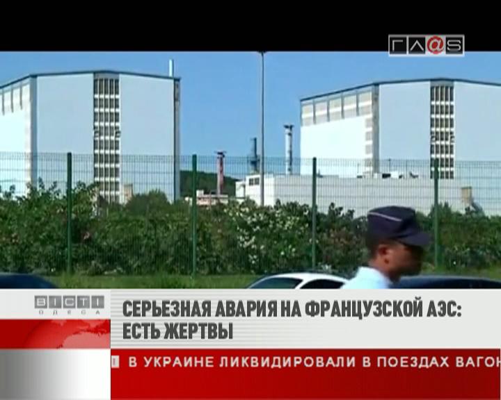 ФЛЕШ-НОВОСТИ за 13 сентября 2011