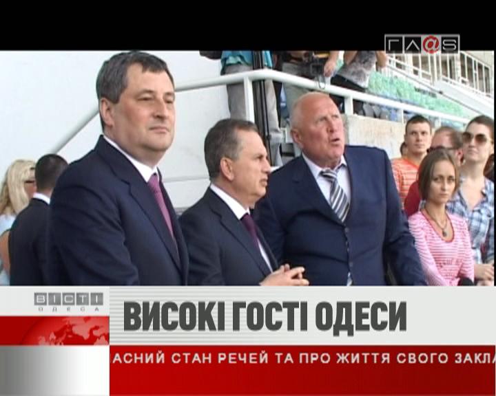 Высокие гости Одессы