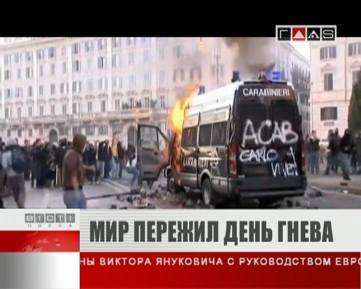 ФЛЕШ-НОВОСТИ за 17 октября 2011