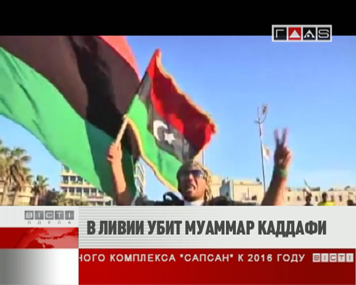 ФЛЕШ-НОВОСТИ за 21 октября 2011