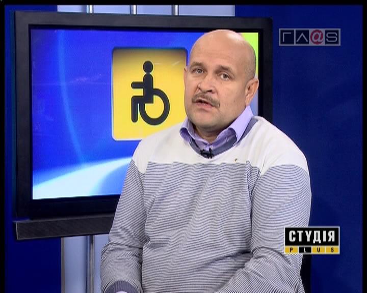 Международная конференция инвалидов