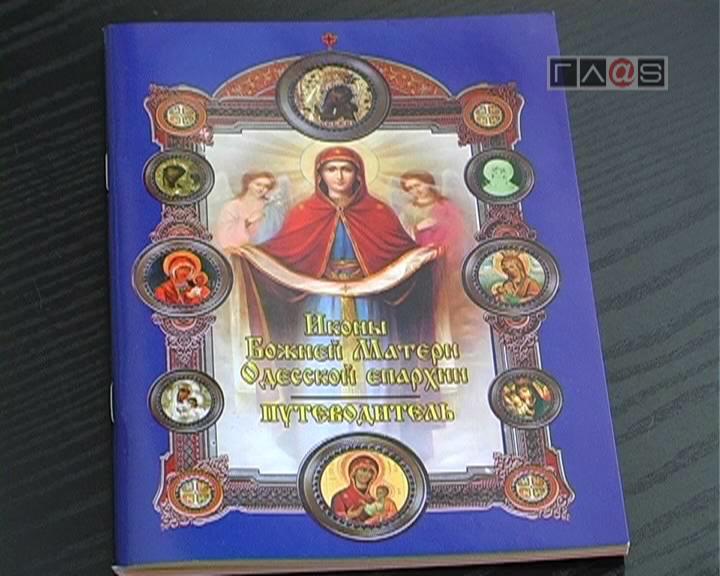 Презентация службы Одесской епархии