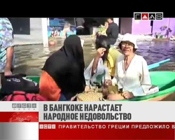 ФЛЕШ-НОВОСТИ за 01 ноября 2011