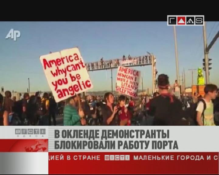 ФЛЕШ-НОВОСТИ за 03 ноября 2011