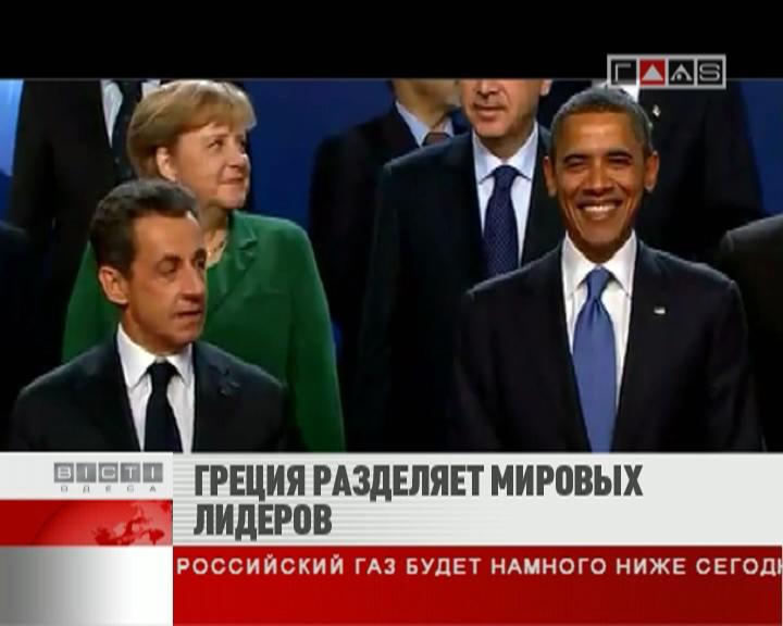 ФЛЕШ-НОВОСТИ за 04 ноября 2011