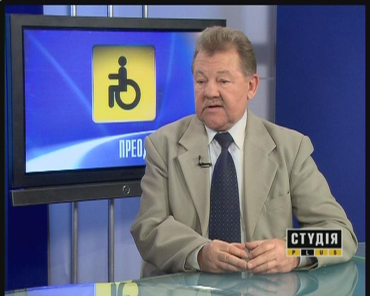 Международный день слепого человека