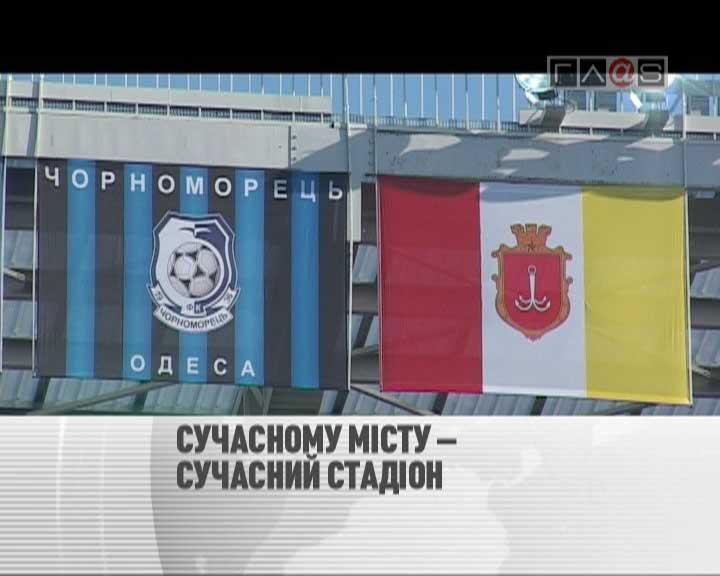 Визит Виктора Януковича в Одессу