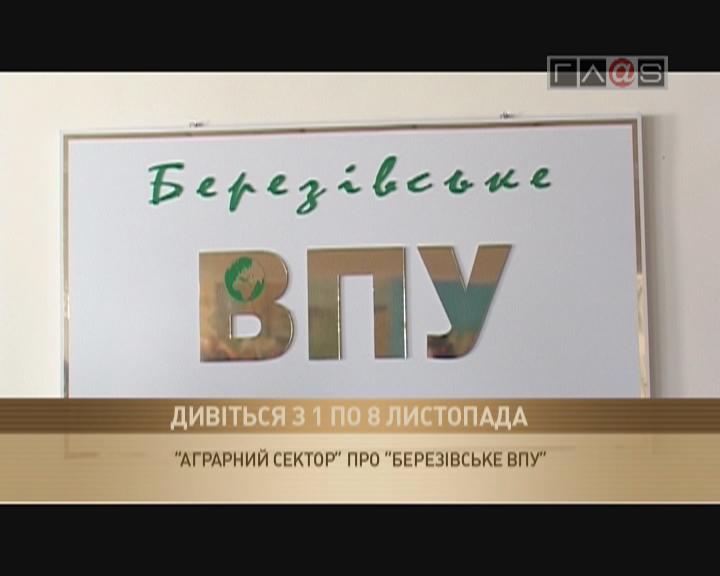 «Юбилей Березовского ВПУ»