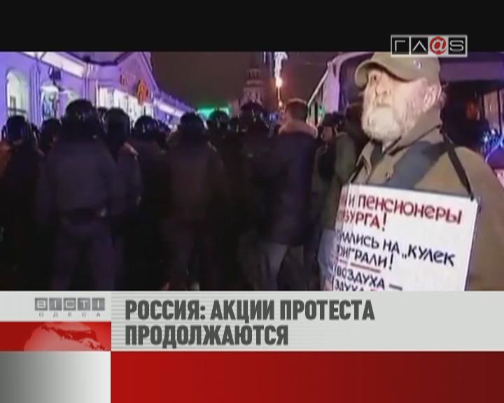 ФЛЕШ-НОВОСТИ за 08 декабря 2011
