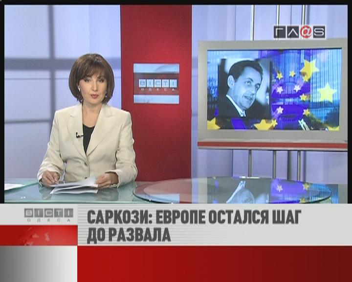ФЛЕШ-НОВОСТИ за 09 декабря 2011