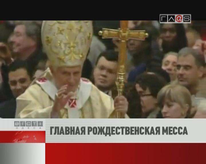 ФЛЕШ-НОВОСТИ за 26 декабря 2011