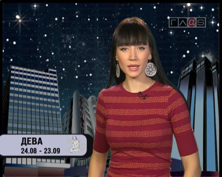 Астрологический прогноз на 2012 год. Дева