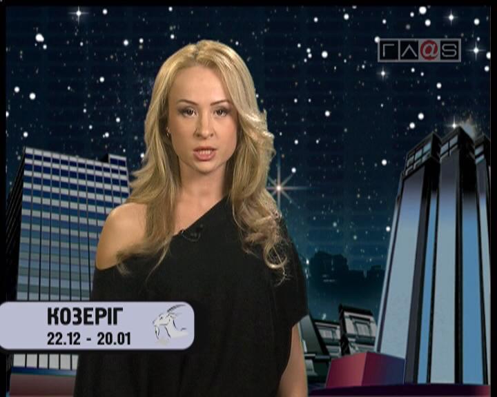 Астрологический прогноз на 2012 год. Козерог