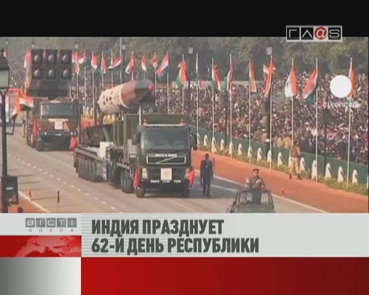 ФЛЕШ-НОВОСТИ за 27 января 2012