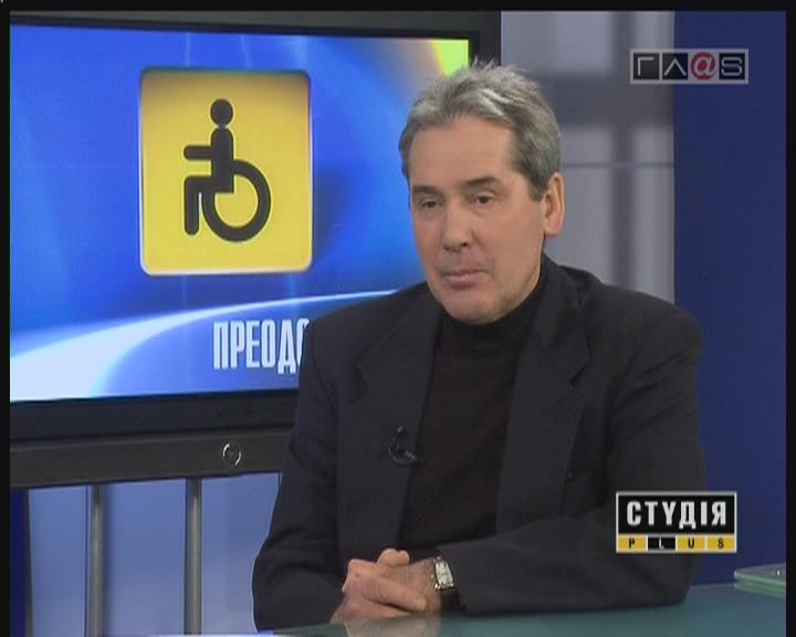 Проблемы и вопросы инвалидов