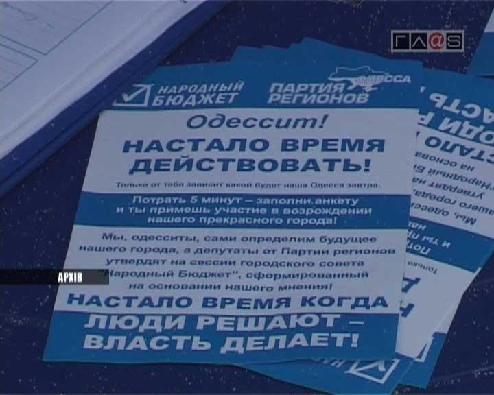 Бюджет Одессы – народный бюджет.