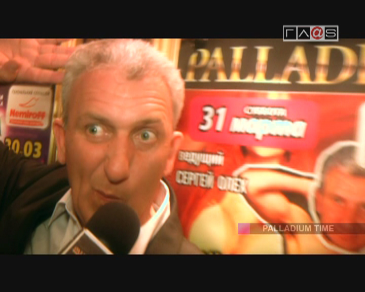 PalladiumTime 31 марта 2012 «Голые и смешные»