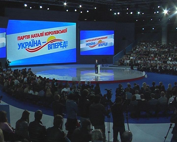 Форум сторонников партии Натальи Королевской «Украина-Вперед!»