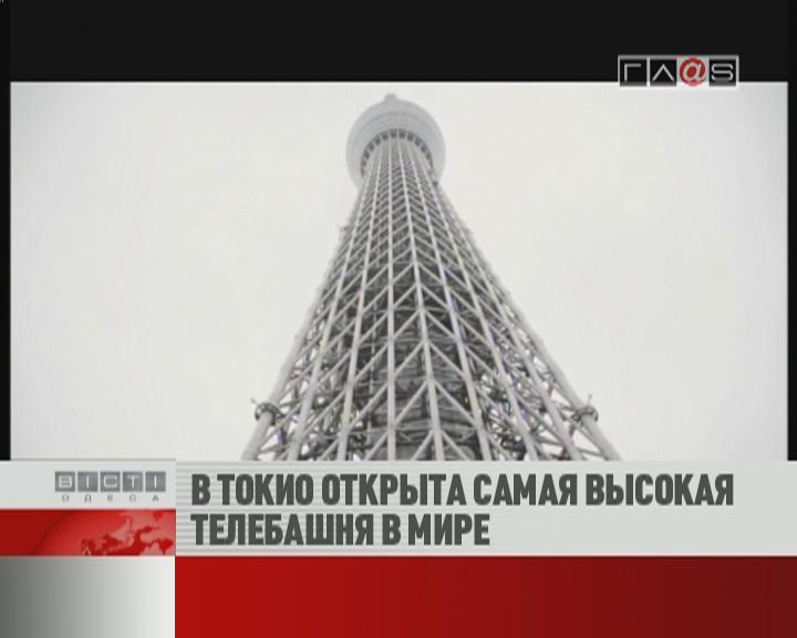 ФЛЕШ-НОВОСТИ за 23 мая 2012