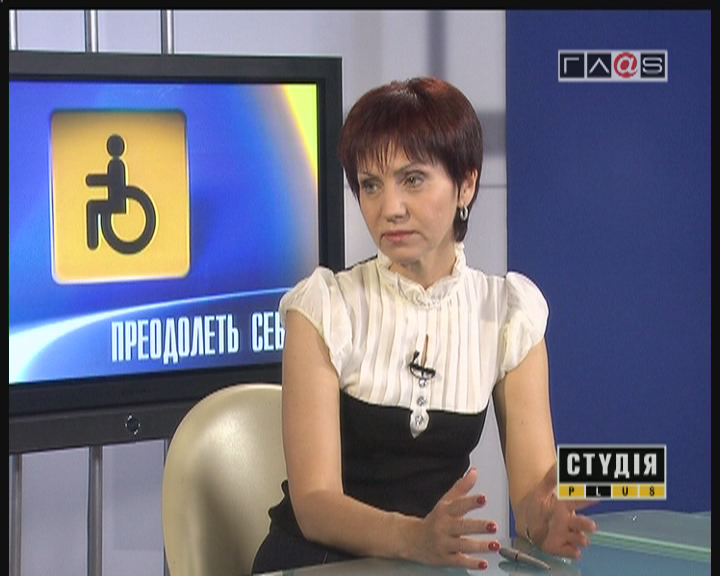 Опыт Германии в работе с инвалидами
