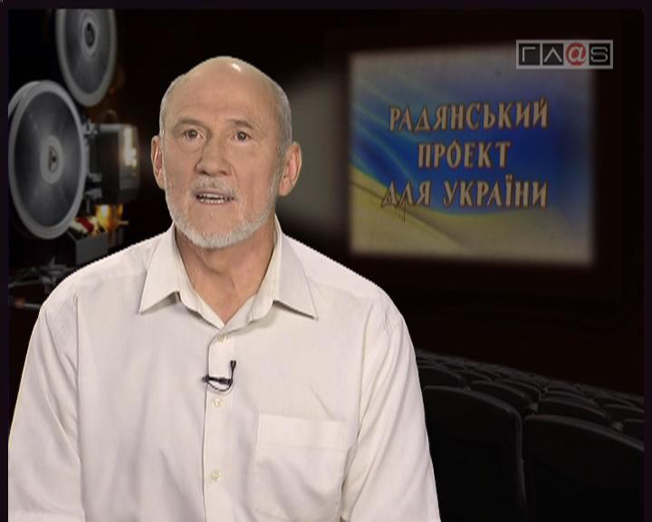 Советский проект для Украины